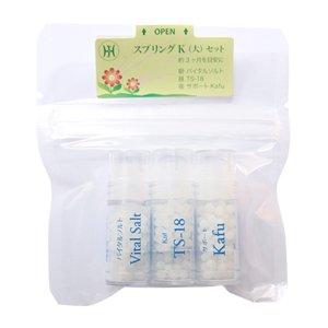画像1: 【メール便】スプリングK(大)セット (1)