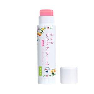 画像1: 【ただ今お試し価格10%OFF!、メール便】生草花 リップクリーム べにばな(ピンク) (1)